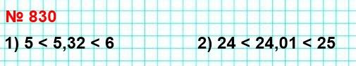 830. Между какими соседними числами натурального ряда находится дробь:  1) 5,32  2) 24,01