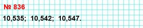 836. Напишите три числа, каждое из которых больше 10,53, но меньше 10,55.