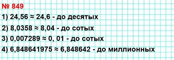 849. Округлите десятичные дроби, отбросив выделенные цифры, и укажите, до какого разряда выполнено округление:  1) 24,56; 2) 8,0358; 3) 0,007289; 4) 6,848641975.