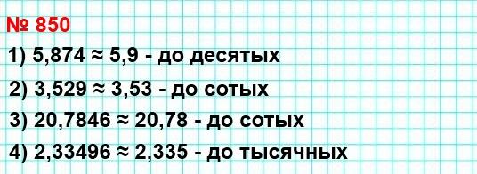 850. Округлите десятичные дроби, отбросив выделенные цифры, и укажите, до какого разряда выполнено округление:  1) 5,874; 2) 3,529; 3) 20,7846; 4) 2,33496.