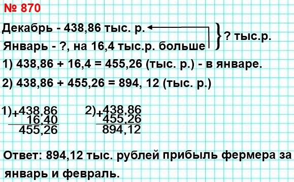 870. В декабре фермер получил прибыль в размере 438,86 тысячи рублей, а в январе – на 16,4 тысячи рублей больше, чем в декабре. Сколько тысяч рублей составила прибыль фермера за декабрь и январь вместе?