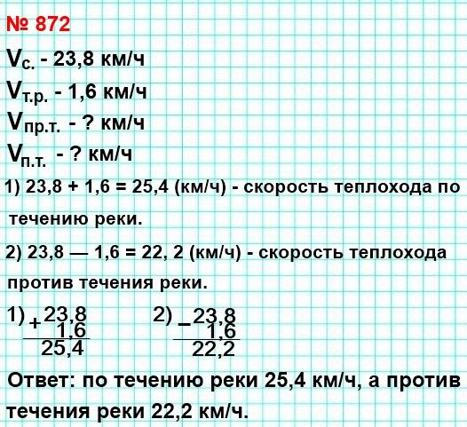 872. Собственная скорость теплохода равна 23,8 км/ч, скорость течения реки – 1,6 км/ч. Найдите скорость теплохода против течения и его скорость по течению реки.