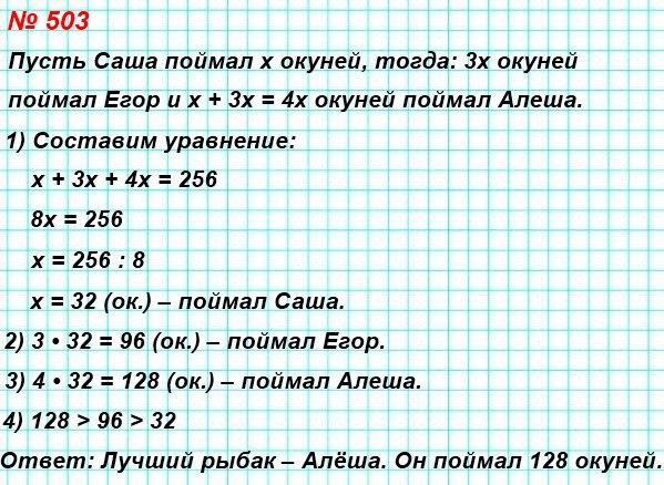 503. Егор, Саша и Алёша поймали 256 окуней. Егор поймал в 3 раза больше рыб, чем Саша, а Алёша – столько, сколько Егор и Саша вместе. Сколько окуней поймал лучший рыбак?