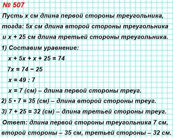 507. Одна из сторон треугольника в 5 раз меньше второй и на 25 см меньше третьей. Найдите стороны треугольника, если его периметр равен 74 см.