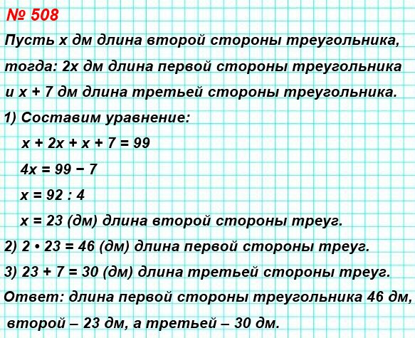 508. Одна из сторон треугольника в 2 раза больше второй стороны, а вторая – на 7 дм меньше третьей. Найдите стороны треугольника, если его периметр равен 99 дм.