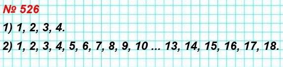 526. Запишите остатки, которые можно получить при делении на: 1) 5; 2) 19.