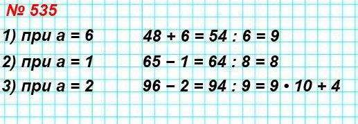 535. При каком наименьшем натуральном a значение выражения: 1) 48 + a делится нацело на 6; 2) 65 − a делится нацело на 8;