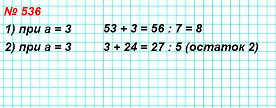 536. При каком наименьшем натуральном a значение выражения: 1) 53 + a делится нацело на 7; 2) a + 24 при делении на 5 дает остаток 2?