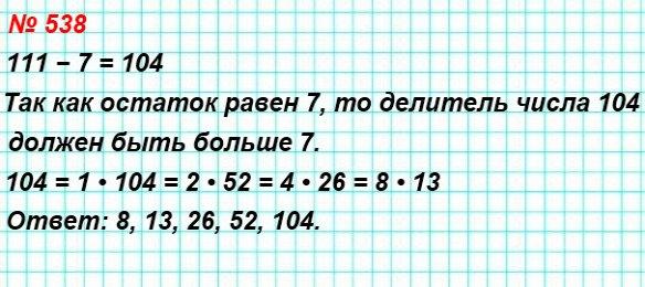 538. Миша разделил число 111 на некоторое число и получил в остатке 7. На какое число делил Миша?