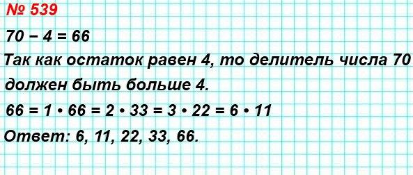 539. Павел разделил число 70 на некоторое число и получил в остатке 4. На какое число делил Павел?