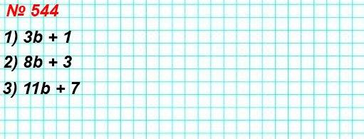 544. Придумайте буквенное выражение, при подстановке в которое вместо буквы любого натурального числа получится числовое выражение, значение которого:  1) при делении на 3 даёт в остатке 1;