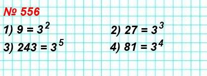 556. Запишите в виде степени с основанием 3 число:  9, 27, 243, 81