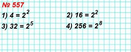 557. Запишите в виде степени с основанием 2 число: 4, 16, 32, 256
