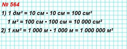 564. 1) Сколько квадратных сантиметров содержит 1 дм? 1 м?
