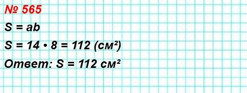 565. Вычислите площадь прямоугольника, соседние стороны которого равны 14 см и 8 см.