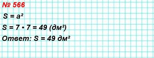 566. Вычислите площадь квадрата со стороной 7 дм.