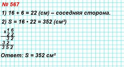 567. Одна сторона прямоугольника равна 16 см, а соседняя сторона – на 6 см длиннее. Вычислите площадь прямоугольника.