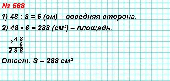 568. Одна сторона прямоугольника равна 48 см, а соседняя сторона – в 8 раз меньше. Вычислите площадь прямоугольника.