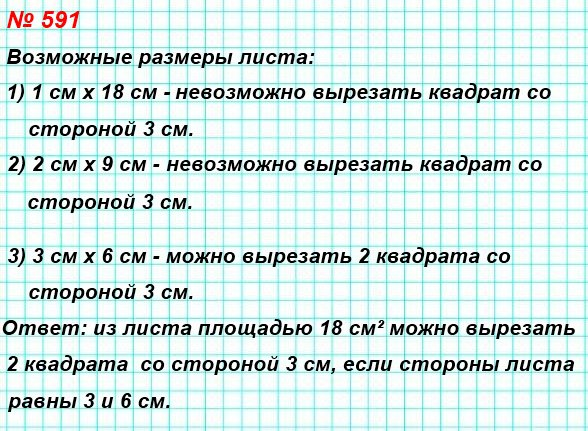 591. Стороны прямоугольного листа бумаги имеют целочисленную длину (в сантиметрах), а площадь листа равна 18 см. Сколько квадратов со стороной 3 см можно вырезать из этого листа?