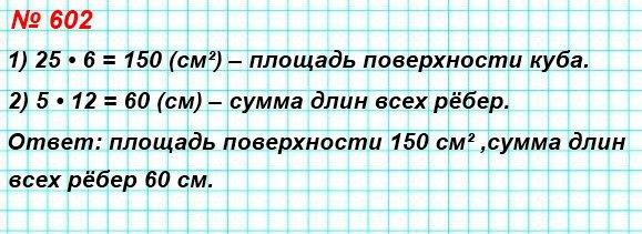 602. Вычислите площадь поверхности и сумму длин всех рёбер куба (рис. 171), ребро которого равно 5 см.