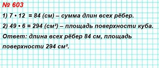 603. Найдите сумму длин всех рёбер и площадь поверхности куба, если его ребро равно 7 см.