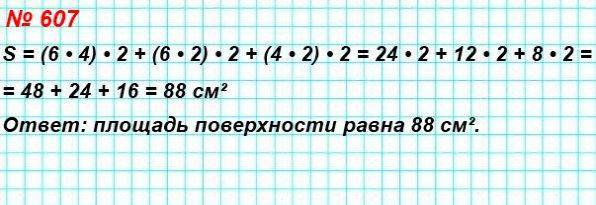 607. Вычислите площадь поверхности прямоугольного параллелепипеда, развёртка которого изображена на рисунке 175.