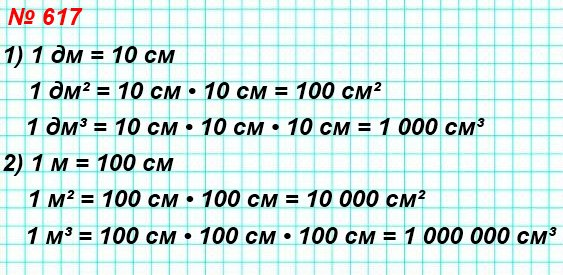 617. 1) Сколько сантиметров в одном дециметре? Квадратных сантиметров в одном квадратном дециметре? Кубических сантиметров в одном кубическом дециметре?