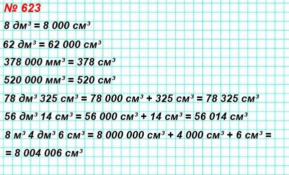623. Выразите в кубических сантиметрах: