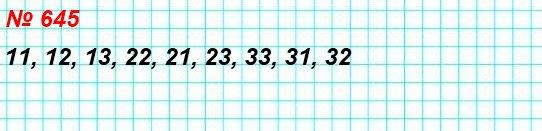 645. Запишите все двузначные числа, в записи которых используются только цифры 1, 2 и 3 (цифры могут повторяться).