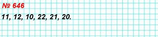 646. Запишите все двузначные числа, в записи которых используются только цифры 1, 2 и 0 (цифры могут повторяться).