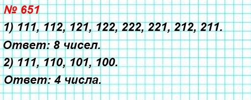 651. Сколько различных трёхзначных чисел можно составить из цифр: 1) 1 и 2; 2) 0 и 1. (Цифры могут повторяться.)