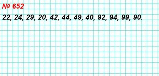 652. Запишите все двузначные числа, в записи которых используются только цифры 2, 4, 9 и 0. (Цифры могут повторяться.)