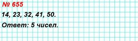 655. Сколько существует двузначных чисел, сумма цифр которых равна 5?