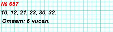 657. Сколько двузначных чисел, сумма цифр которых равна нечётному числу, можно составить из цифр 0, 1,2, 3?