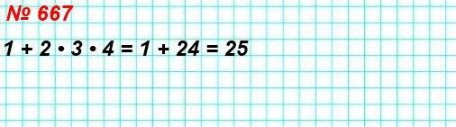 667. В записи 1 * 2 * 3 * 4 вместо каждой звёздочки можно поставить один из знаков «+» или «•». Чему равно наибольшее значение выражения, которое можно получить?